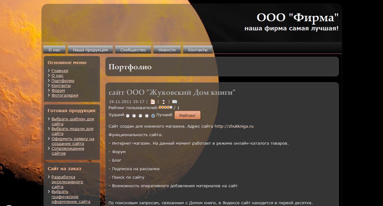 Шаблон «Оранжевая планета». Код П-1