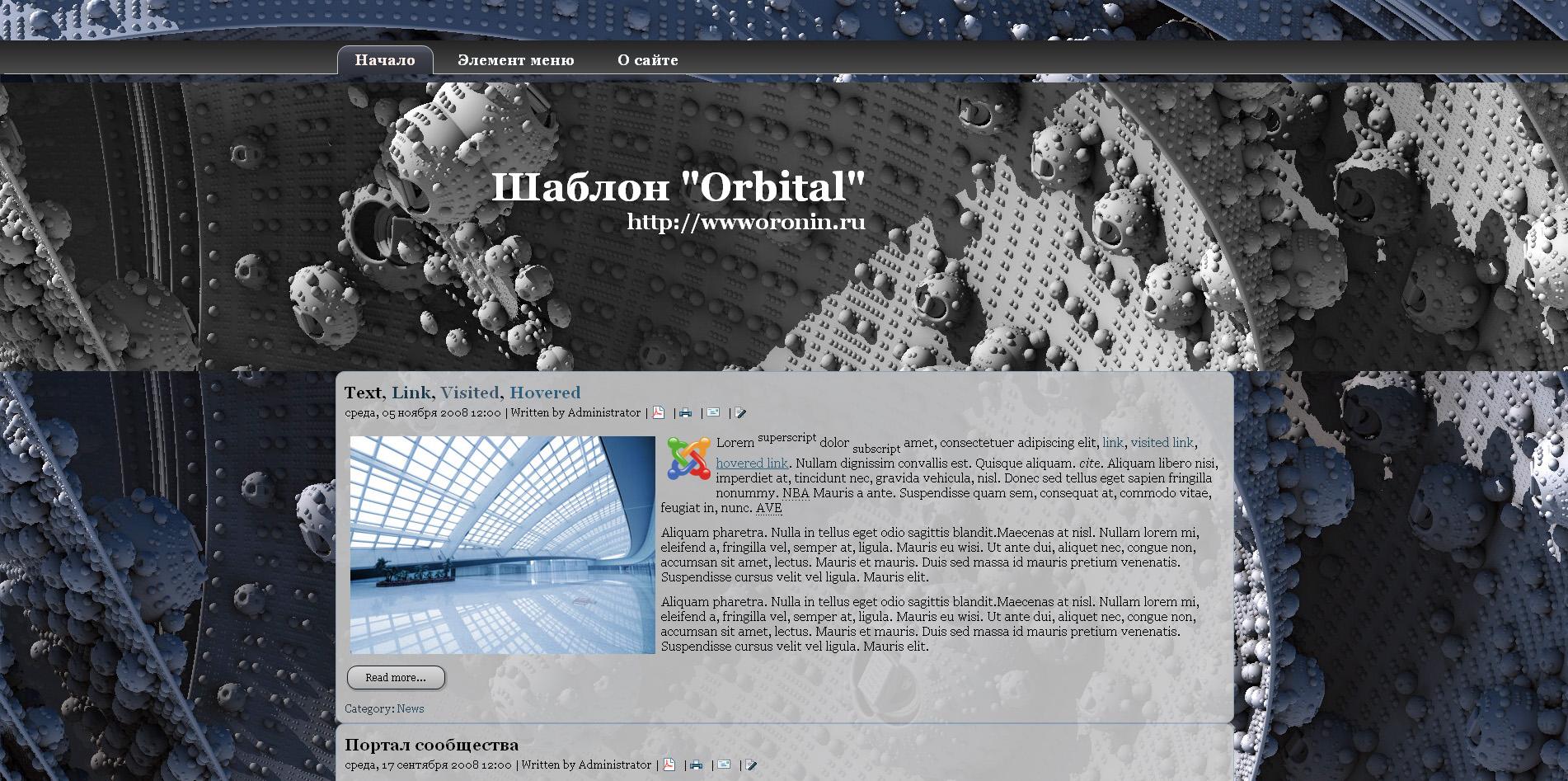 Шаблон «Orbital»