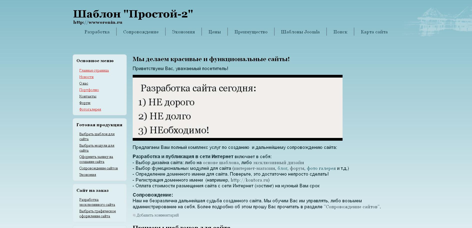 Шаблон «Простой-2»