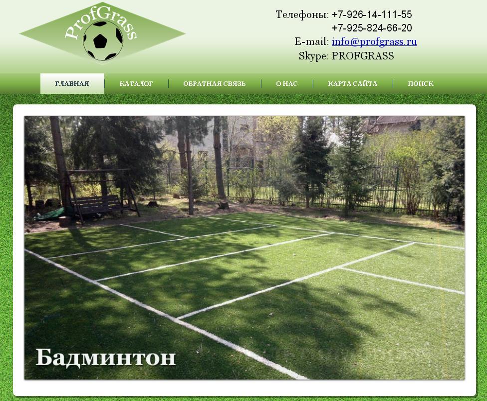 Сайт ООО «Програсс»