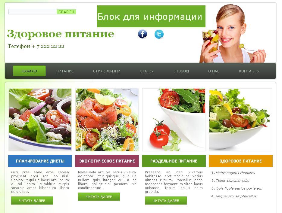 Шаблон «Здоровое питание» для Джумла 3