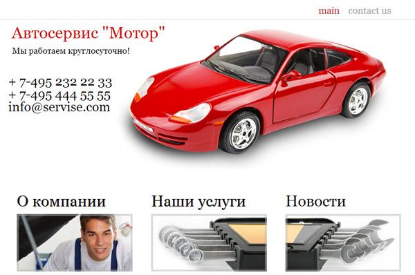 Шаблон «Автосервис «Мотор»