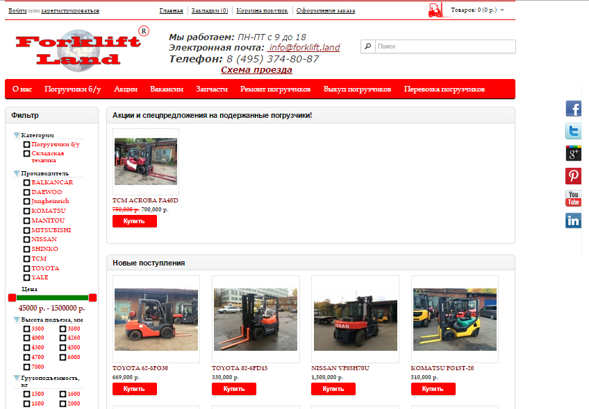 Сайт компании «Forklift Land»